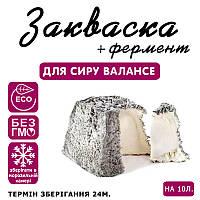 Закваска для сыра Валансе на 10л молока