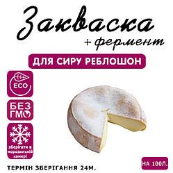 Закваска для сиру Реблошон на 100л молока, фото 2