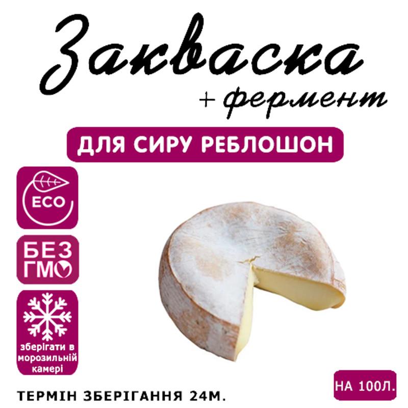 Закваска для сиру Реблошон на 100л молока