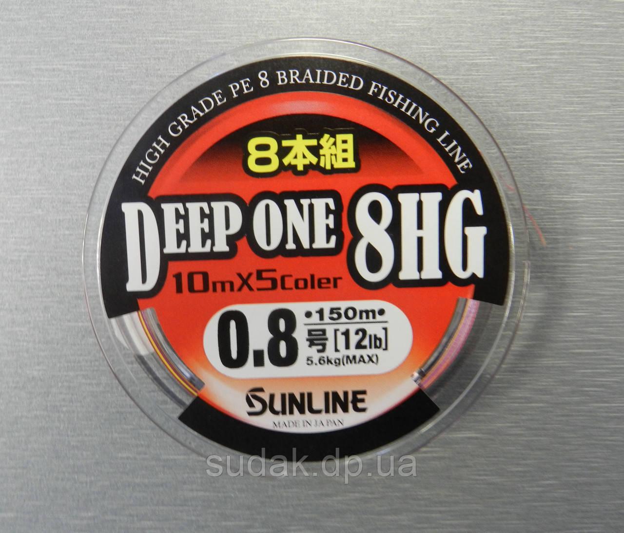 Шнур Sunline Deep One 8HG 150m #0.8 / 0.148mm 5.6kg
