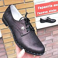 Туфлі жіночі шкіряні на шнурках низький хід. Туфли женские кожаные без каблуков чёрные.