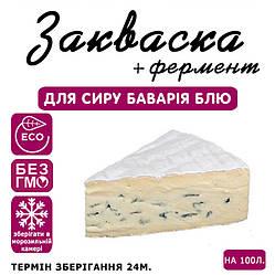 Закваска для сиру Баварія Блю на 100л молока, фото 2