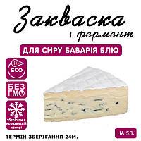 Закваска для сыра Бавария Блю на 5л молока