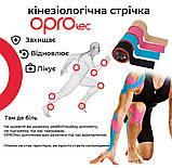 Кинезиологический тейп OPROtec Kinesiology Tape TEC57544 бежевий 5см*5м, фото 3