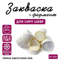 Закваска для сиру Шевр на 50л молока, фото 2