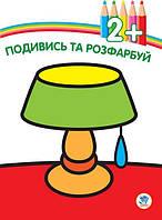"""Книга. Серія: ПОДИВИСЬ ТА РОЗФАРБУЙ. 2+ """"Лампа""""(2+) 402481, фото 1"""