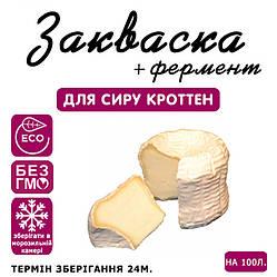 Закваска для сыра Кроттен на 100л молока, фото 2