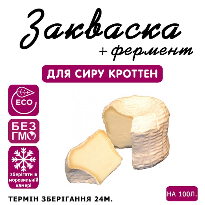 Закваска для сыра Кроттен на 100л молока