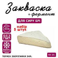 Набор 5 штук закваска для сыра Бри на 5л молока