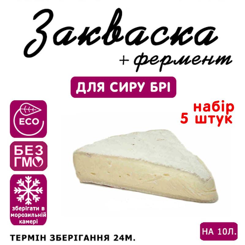Набор 5 штук закваска для сыра Бри на 10л молока