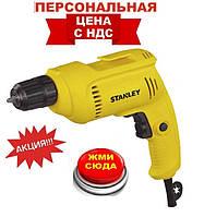 Дрель безуд STANLEY STDR5510C, 550 Вт, 14 Нм, 1.5 - 10 мм быстрозажимной патрон, реверс,  0-2800 об/мин.