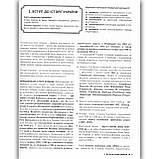 ЗНО 2021 Історія України Комплексне видання Авт: Власов В. Вид: Літера, фото 3