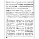 ЗНО 2021 Історія України Комплексне видання Авт: Власов В. Вид: Літера, фото 4