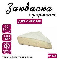 Закваска для сыра Бри на 50л молока