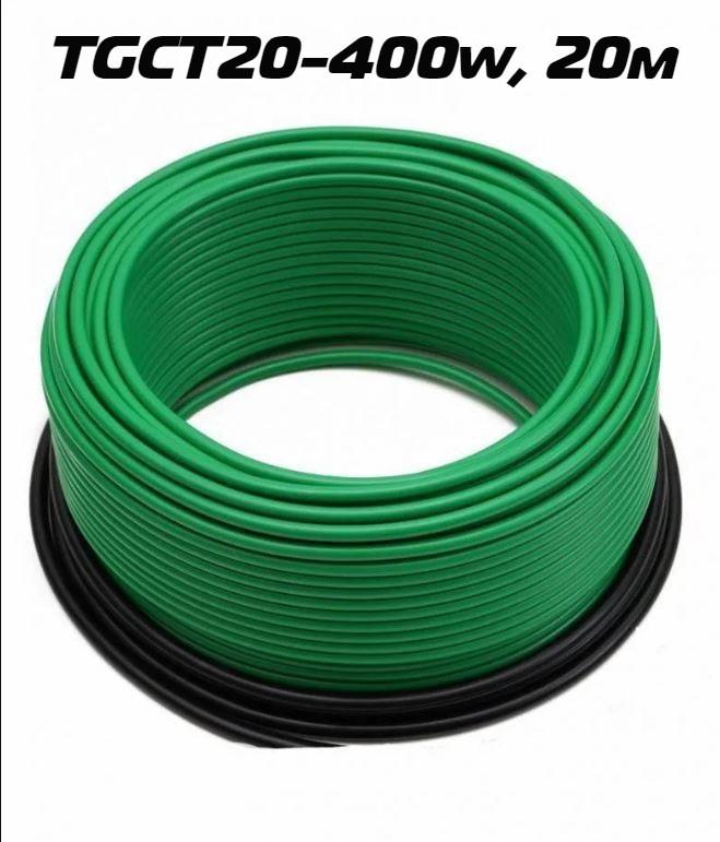 Нагревательный кабель ThermoGreen  TGCT20-400W, 20м