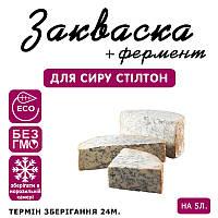 Закваска для сыра Стилтон на 5л молока