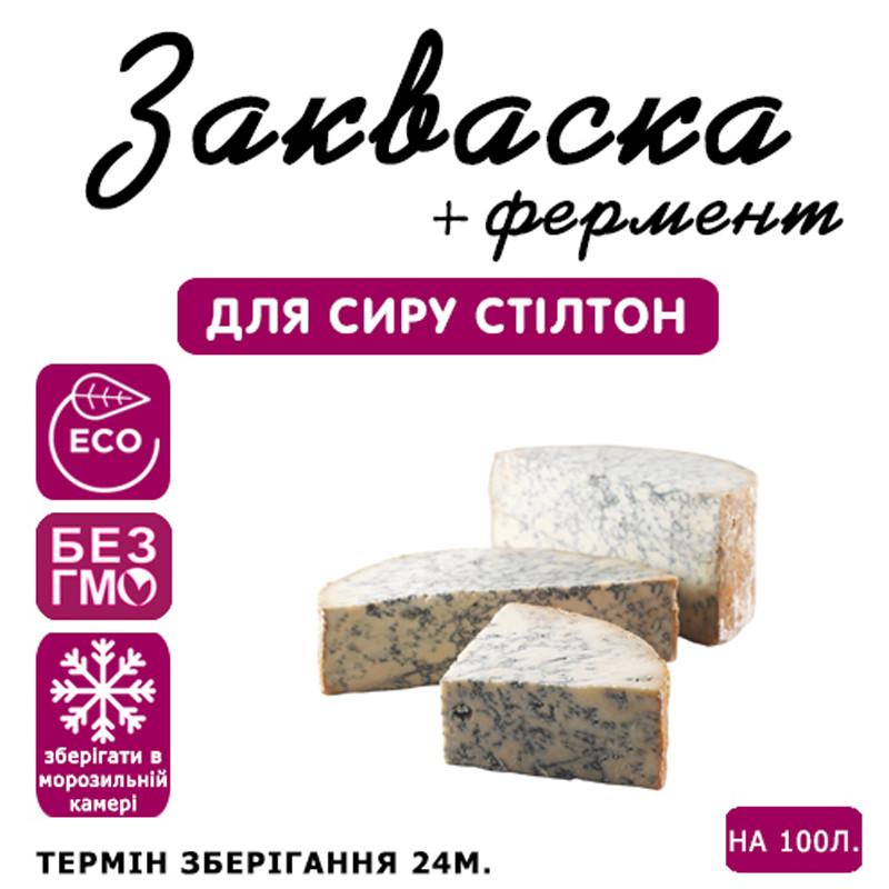 Закваска для сиру Стілтон на 100л молока