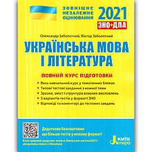 ЗНО 2021 Українська мова і література Повний курс підготовки Авт: Заболотний О. Вид: Літера