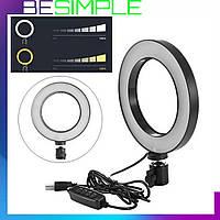 Кольцевая светодиодная лампа 16 см / Кольцевая светодиодная LED лампа RING