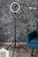 Кольцевая лампа 26 см LED со штативом 2.1 м студийный свет