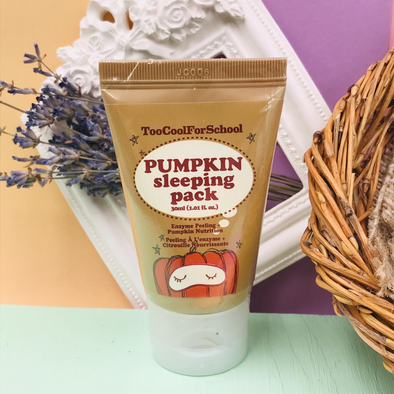 Ночная маска Too Cool For School с экстрактом тыквы Pumpkin Sleeping Pack