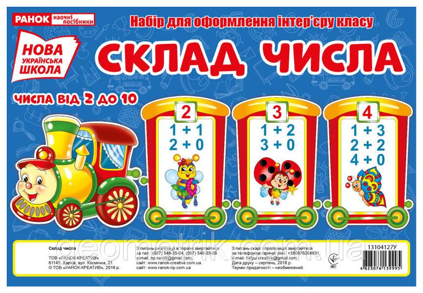НУШ Склад числа. Потяг (набір карток в пакеті)
