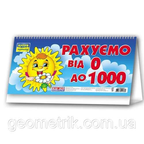 Розвиваючі картки на пружині «Рахуємо від 0 до 1000»