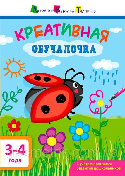 Креативная обучалочка. 3-4 года арт. ДШ115032Р ISBN 9786170943835