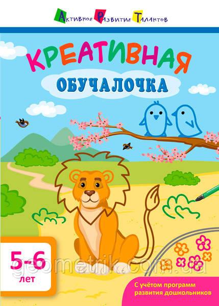 Креативная обучалочка. 5-6 лет арт. ДШ115034Р ISBN 9786170943859