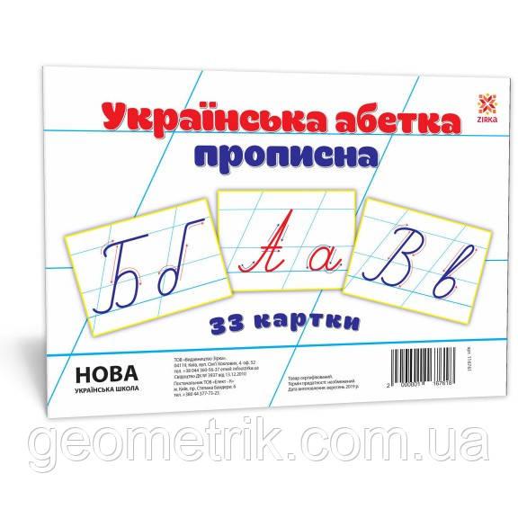 Картки великі Українська абетка прописна А5 (200х150 мм)