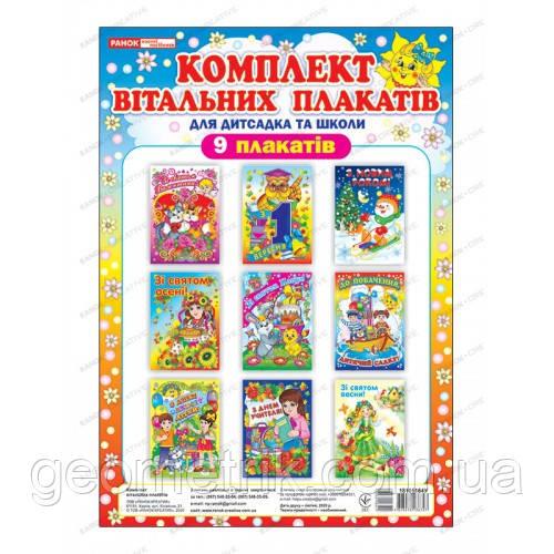 Комлект вітальних плакатів 1507 арт. 18105164У ISBN 4823076136727