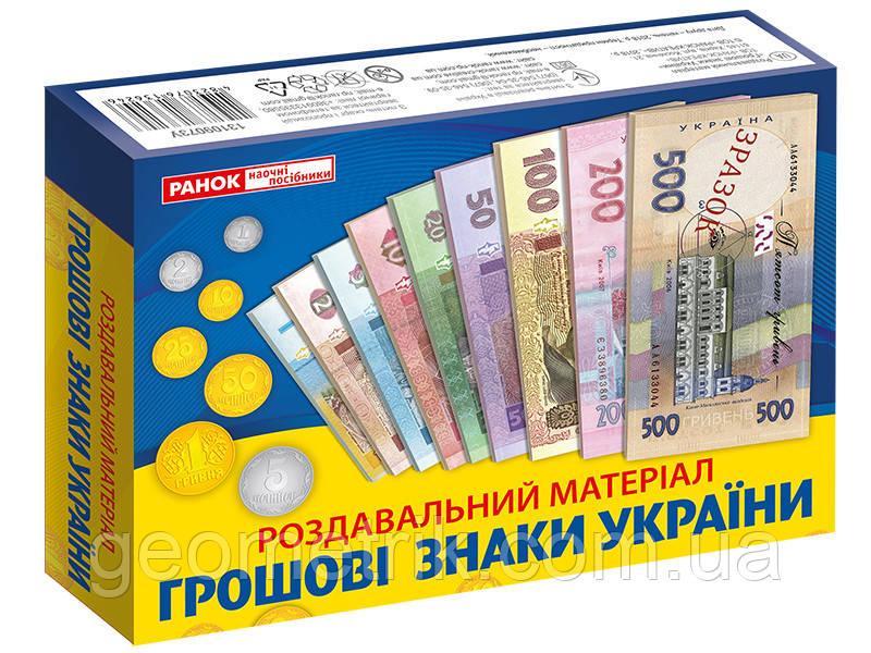 Навчальний набір. Грошові знаки України