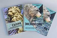 """Каталоги """"СЕРИЯ"""", """"ЭКСКЛЮЗИВ"""" от Вассер ЧПУ"""