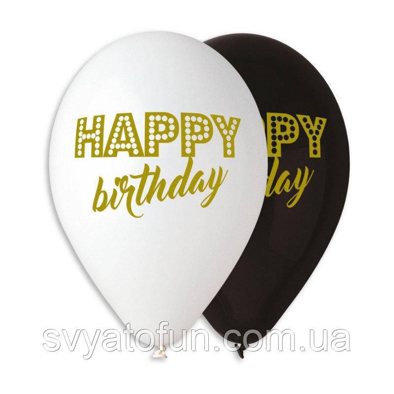 """Латексні повітряні кульки """"Happy Birthday"""", асорті, 20 шт/уп, Gemar"""