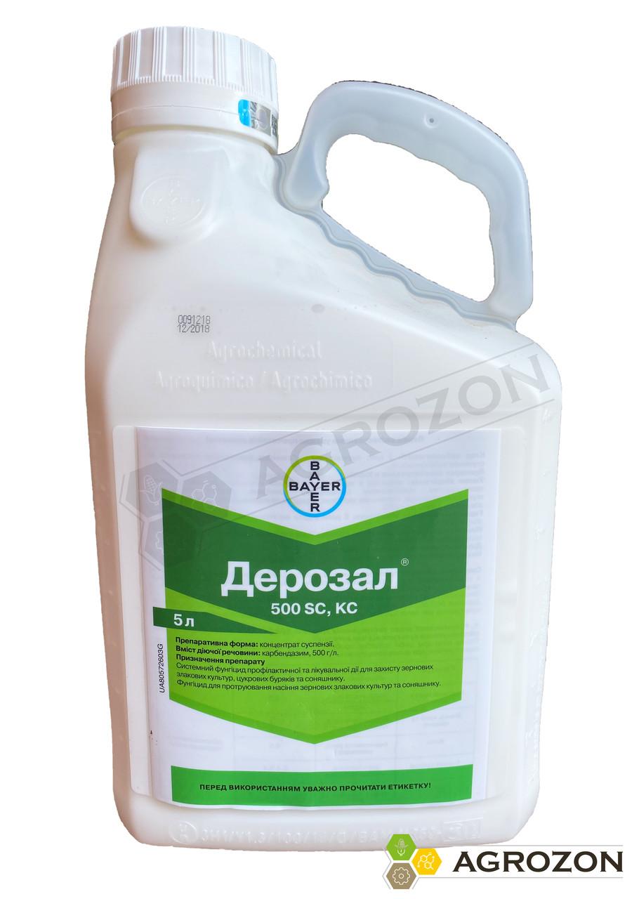 Фунгицид Дерозал Bayer - 5 л