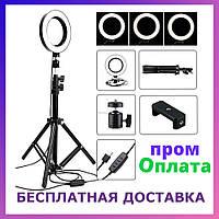 Светодиодная кольцевая Led лампа RING 26см на штативе 2м с держателем, для блогеров, селфи, фотографов