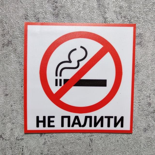 Не курить. Наклейка с надписью и запрещающим знаком