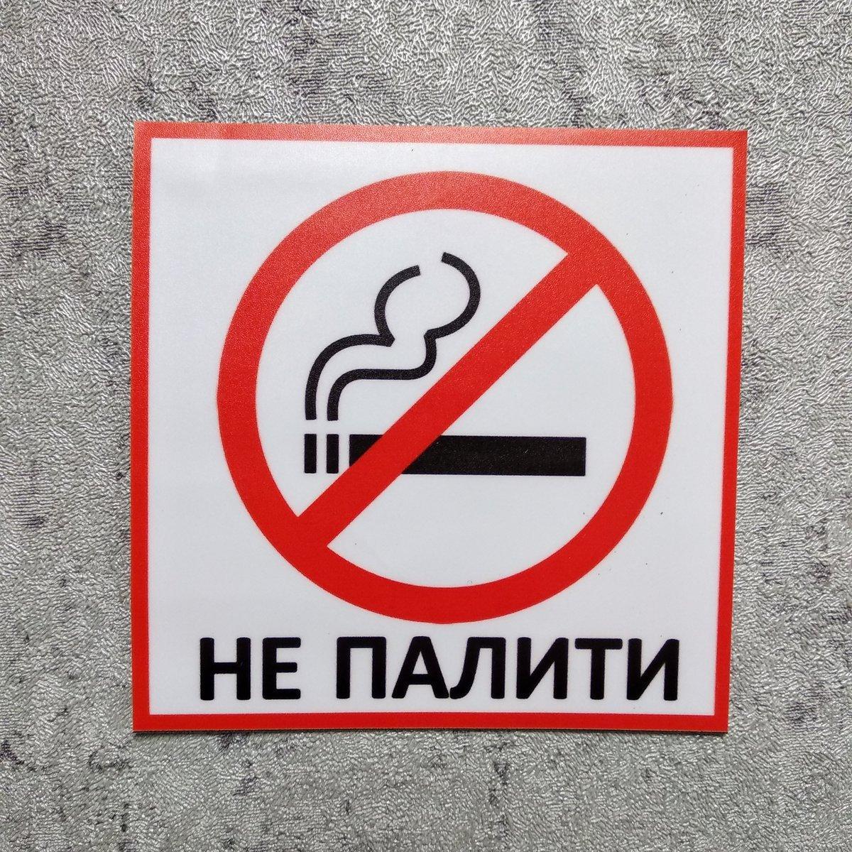 Не курить наклейка