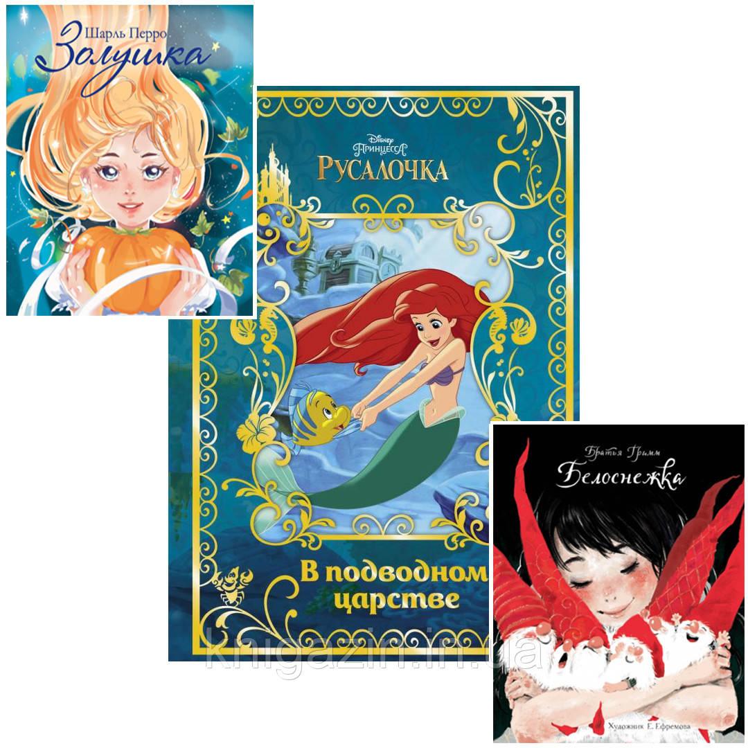 Подборка самых интересных книг для маленьких принцесс