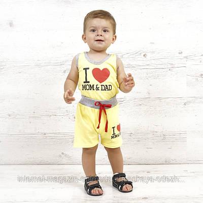 "Детский летний костюмчик боди-майка + шорты ""I love mom & dad"""