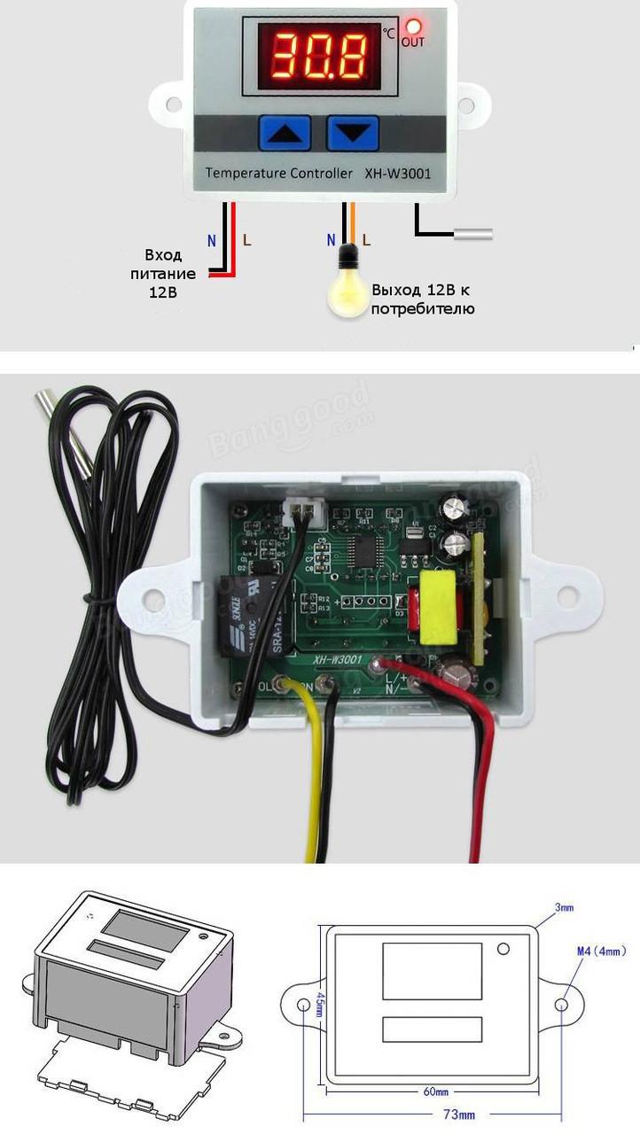 Термореле термостат температурное реле терморегулятор XH-W3001 питание на 12В - фото 5