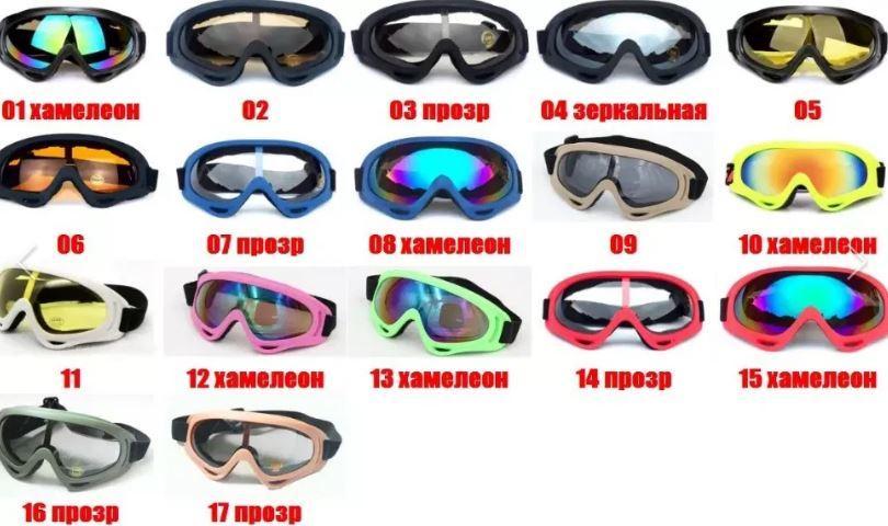 Мото вело робочі окуляри UV400 лижна маска лижна окуляри хамелеон