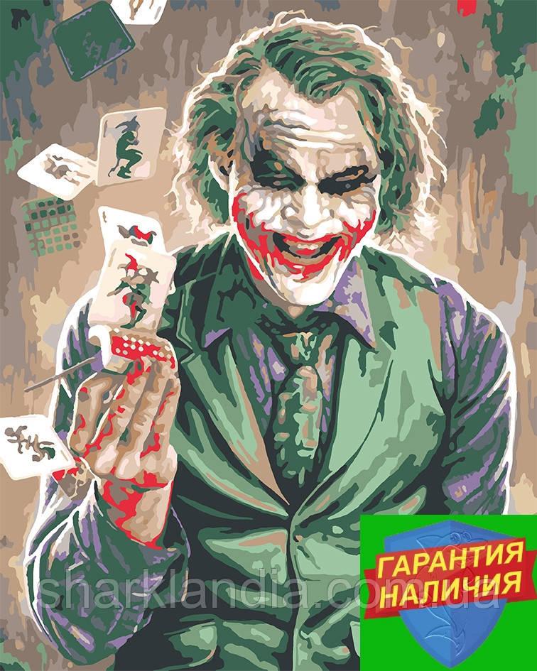 Картина по номерам Джокер (цветной холст) 40*50см Раскраска по цифрам
