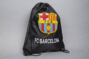 Торба (сумка, мешок, рюкзак) клубная БАРСЕЛОНА чернаяна шнурках