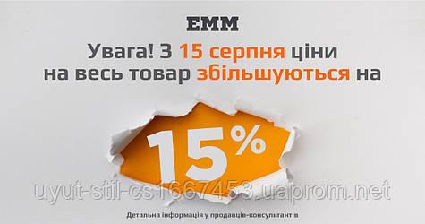 Новости ЕММ - Уведомление о изменении цен