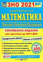 ЗНО 2021 р. Комплексне видання. Математика.