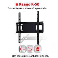 Настенное крепление кронштейн для телевизора KVADO K-50