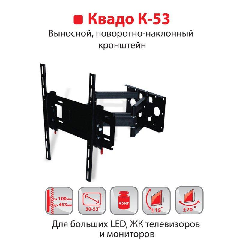 Настінне кріплення кронштейн для телевізора KVADO K-53