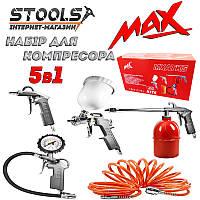 Набор пневмоинструментов MAX MXATK5 5 предметов