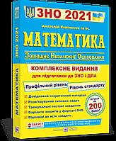 Математика. Комплексна підготовка до ЗНО і ДПА 2021